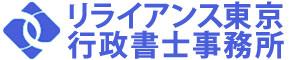 池袋の行政書士|リライアンス東京行政書士事務所